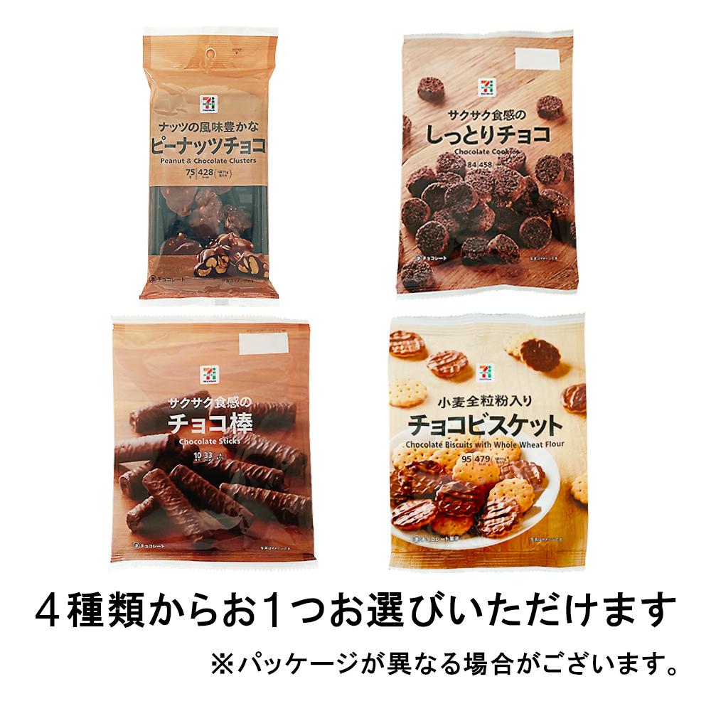 7プレミアム 菓子 4種類から1つ(ピーナッツチョコ・サクサク食感のしっとりチョコ・サクサク食感のチョコ棒・チョコビスケット)