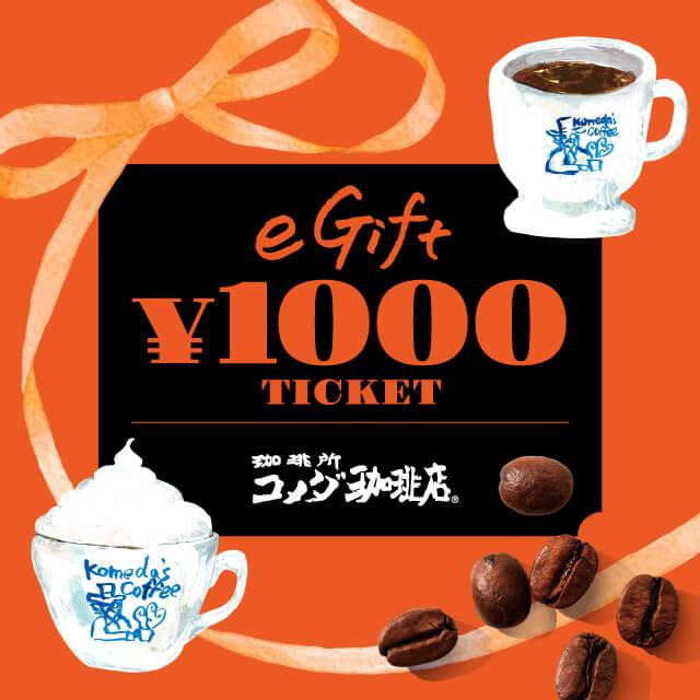 コメダ珈琲店 eギフト券1000円