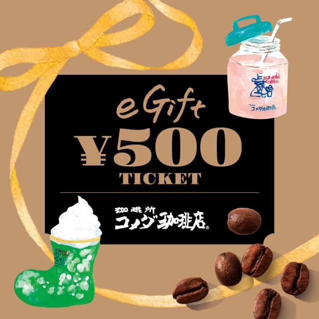 コメダ珈琲店 eギフト券500円
