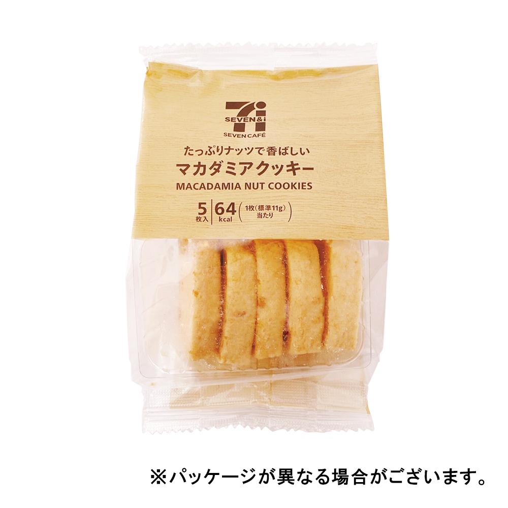たっぷりナッツで香ばしいマカダミアクッキー