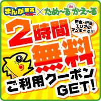 【新宿・渋谷エリア限定】2時間パック無料