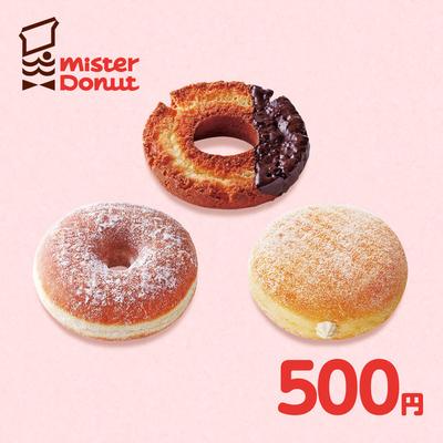 ギフトチケット500円