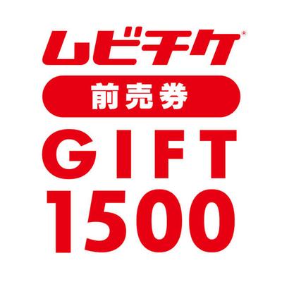 ムビチケ前売券GIFT(1,500円分)