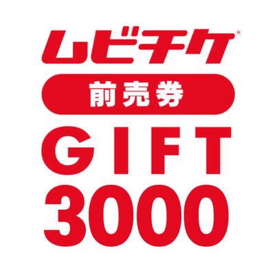 ムビチケ前売券GIFT(3,000円分)