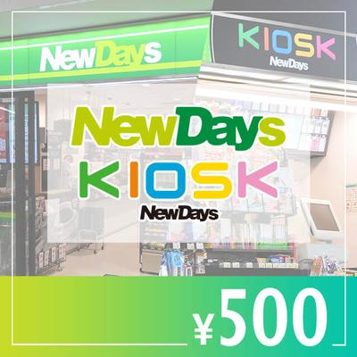 ギフト券 500円