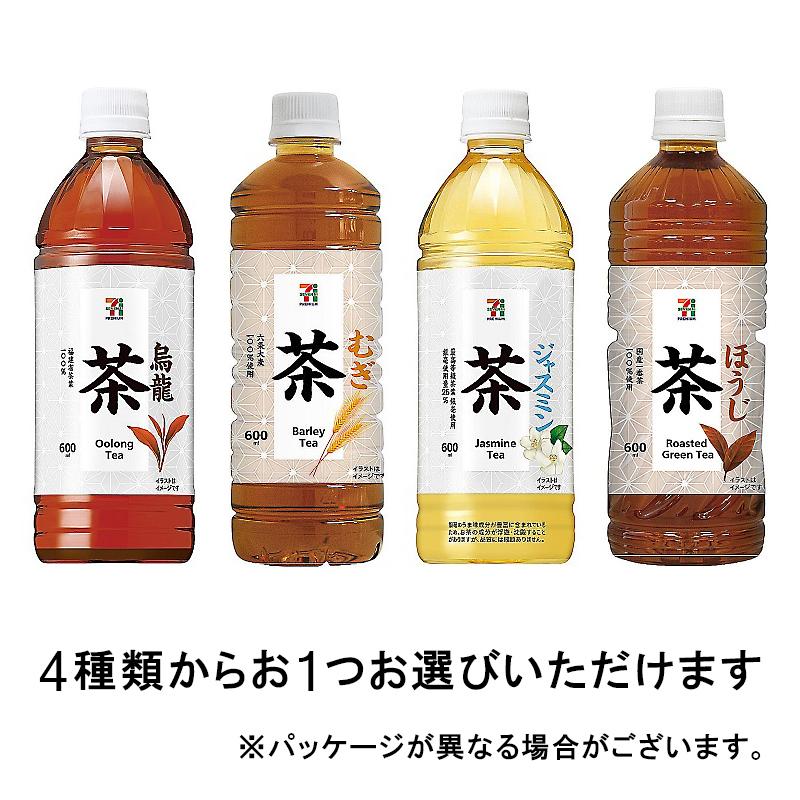 7プレミアム お茶 600ML 4種類から1つ(烏龍茶・むぎ茶・ジャスミン茶・ほうじ茶)