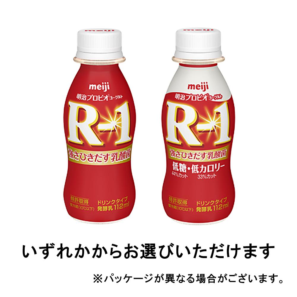 明治プロビオヨーグルト R-1 ドリンクタイプ112ML または ドリンクタイプ低糖・低カロリー112ML  いずれか1つ