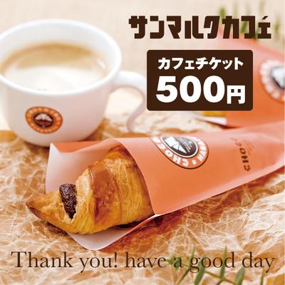 カフェギフトチケット500円
