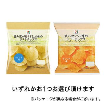 7プレミアム ポテトチップス 旨み広がるうすしお味 または 濃いコンソメ味 いずれか1つ