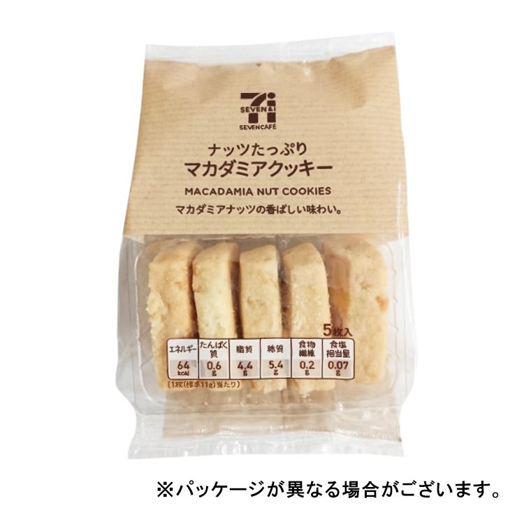 7カフェ ナッツたっぷり マカダミアクッキー