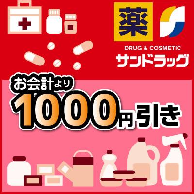 お買い物券1,000円