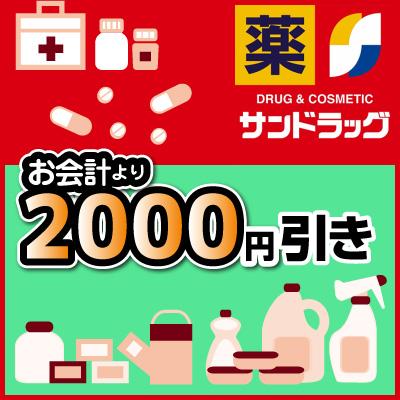 お買い物券2,000円