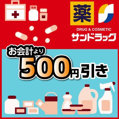 お買い物券500円
