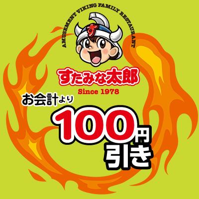 100円割引チケット