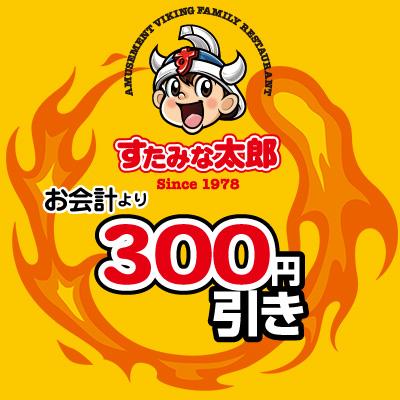 300円割引チケット