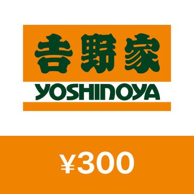 吉野家デジタルギフト 300円
