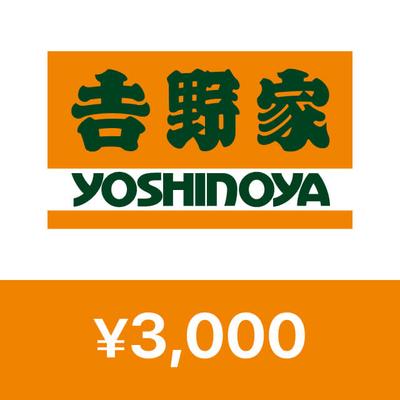 吉野家デジタルギフト 3000円