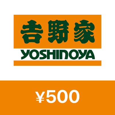 吉野家デジタルギフト 500円