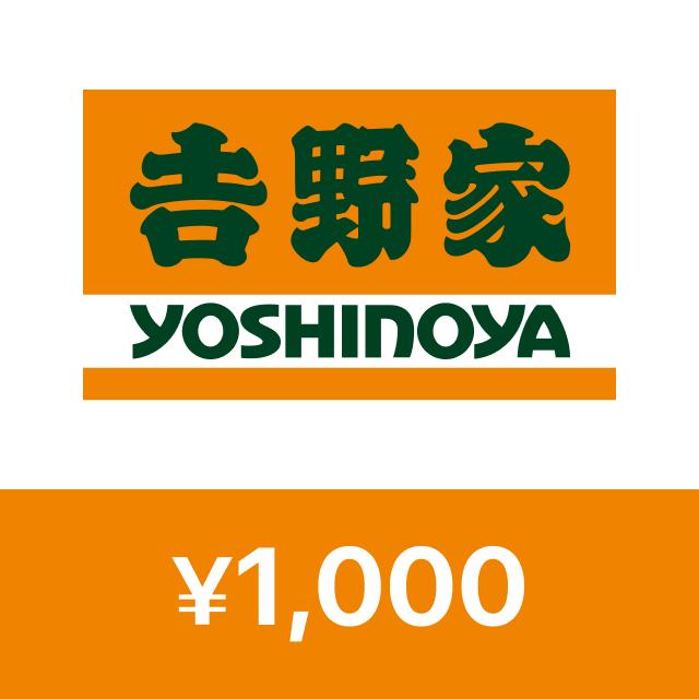 吉野家デジタルギフト 1000円