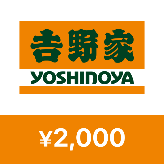 吉野家デジタルギフト 2000円