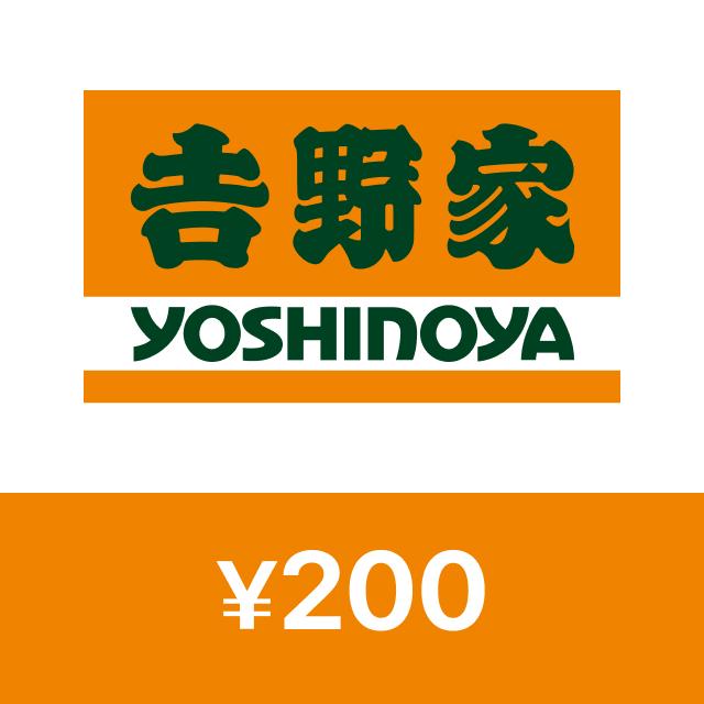 吉野家デジタルギフト 200円
