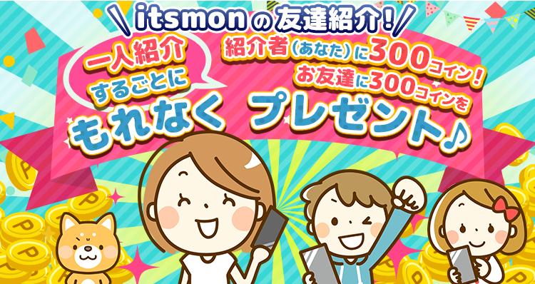 itsmonの友達紹介